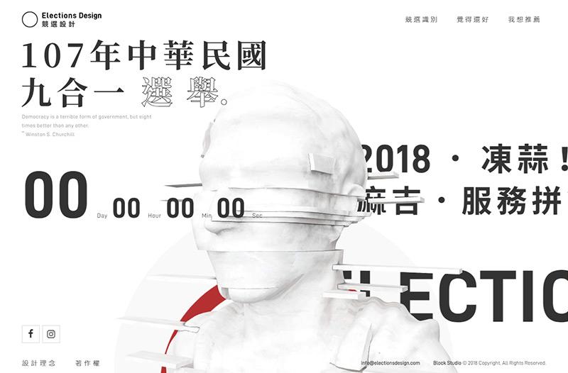 競選設計 Elections Design