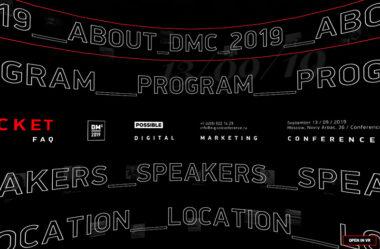 DMC2019のWebデザイン