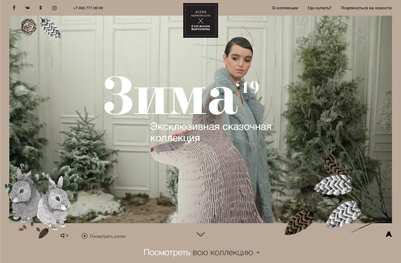 Алёна Ахмадуллина X Снежная королева