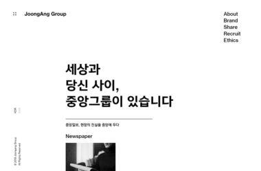 중앙그룹のWebデザイン