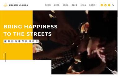 臺灣街頭藝術文化發展協會