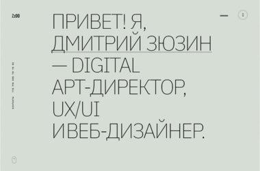 Портфолио digital артのWebデザイン