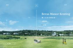 墾丁貝拉司漫民宿のWebデザイン
