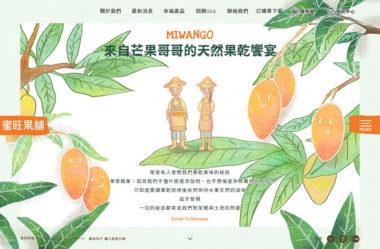 蜜旺果舖のWebデザイン