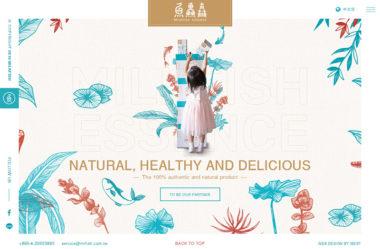 魚鱻森のWebデザイン