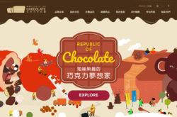 巧克力共和國のWebデザイン