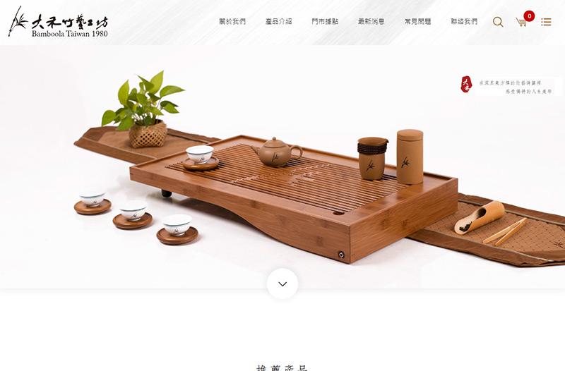 大禾竹藝工坊