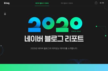 2020 네이버 블로그 리포트