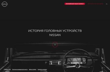 История Головных устройств Nissan